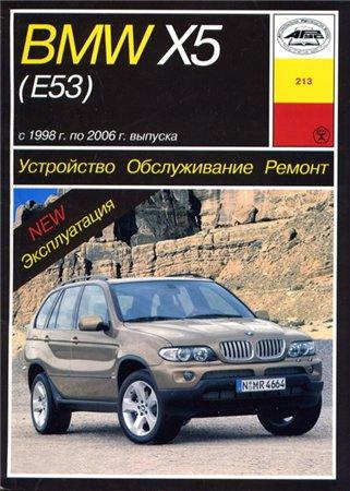 Руководство по ремонту и эксплуатации. BMW X5 (E53) 1998-2006 бензин / дизель.