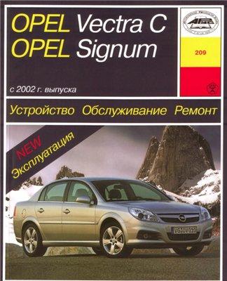 Руководство по ремонту и обслуживанию Opel Vectra C Signum с 2002 г.