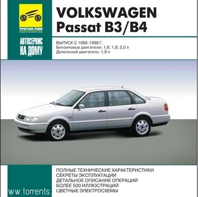 Volkswagen Passat B3/B4: Автосервис на дому