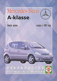 MERCEDES BENZ, A класс, с 1997 г. по 2004 г., бензин/дизель,Руководство по ремонту и эксплуатации