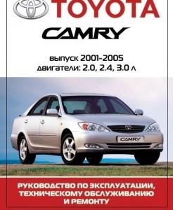 TOYOTA CAMRY (2001-2005ГГ. ВЫПУСКА)