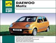 Daewoo Matiz выпуск с 1997