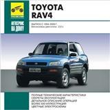TOYOTA RAV 4 Автосервис на дому (с 1994)