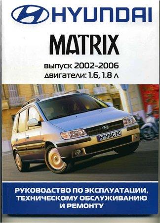 Руководство по ремонту и обслуживанию Hyundai Matrix с 2003 г.