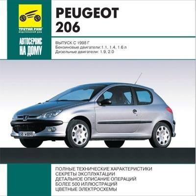 PEUGEOT 206 (c 1996 г.)