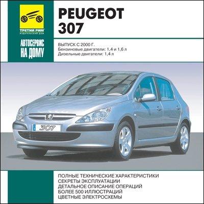 Peugeot 307 с 2000 года выпуска. Руководство по ремонту.