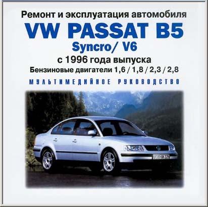 Volkswagen Passat B5 после 1996г. выпуска