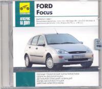 Ford Focus выпуск с 1998 г. Автосервис на дому. CD