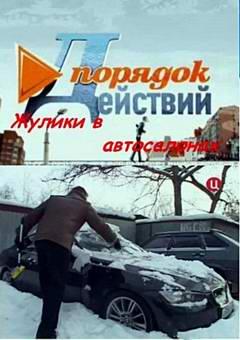 Жулики в автосалонах. Порядок действия. Документальный фильм. (2010)