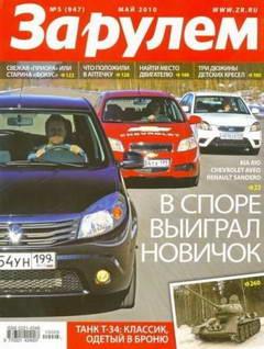 "Скачать журнал ""За рулем"" - выпуск №5 май 2010 год"