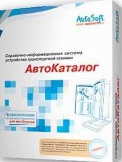 Программа Автокаталог версия 22 (2009). Электронный каталог запасных частей.