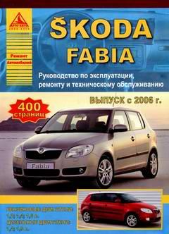 Skoda Fabia (с 2006 года выпуска). Руководство по ремонту автомобиля.