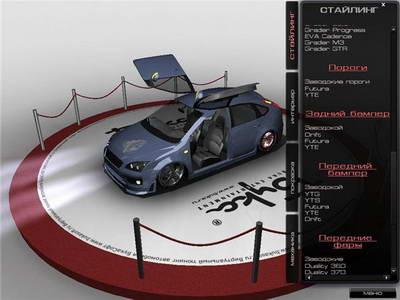 Программа Виртуальный тюнинг - Иномарки (Virtual Tuning 2) 2008