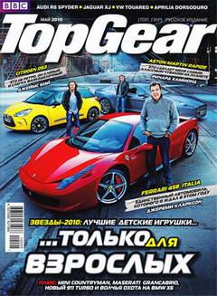 Журнал Top Gear выпуск №5 за май 2010 года