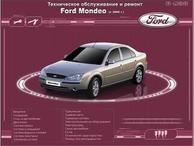 Ford Mondeo (с 2000 года выпуска). Мультимедийное руководство по ремонту автомобиля.