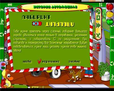 Детская обучающая игра: Дракоша и правила дорожного движения 2010