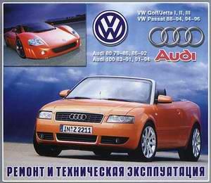 Audi 100 / 200 / 80, VW Golf / Jetta / Passat / Vento Сборник руководств по ремонту автомобилей