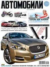 """Журнал """"Автомобили"""": выпуск №5 май 2010 года"""