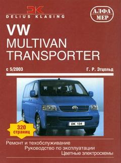 VW Volkswagen T5 Multivan, Transporter, Caravelle, California (с 2003 года выпуска). Руководство по ремонту.