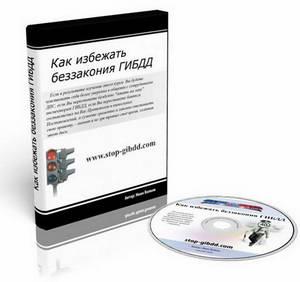 Аудиокнига - Как избежать беззакония ГИБДД (2009)
