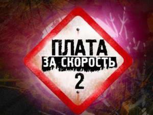 Документальный фильм Плата за скорость - 2 (2010)