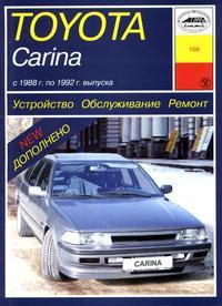 Toyota Carina II (1988 - 1992 год выпуска). Руководство по ремонту.