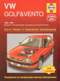 Volkswagen VW Golf III / Vento (1992 - 1998 год выпуска). Руководство по ремонту.