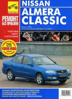 Nissan Almera Classic (с 2005 года выпуска). Руководство по ремонту автомобиля.