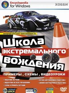 Школа экстремального вождения: обучающий курс (2009)