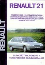 Renault 21 (1986 - 1994 год выпуска). Руководство по ремонту автомобиля.