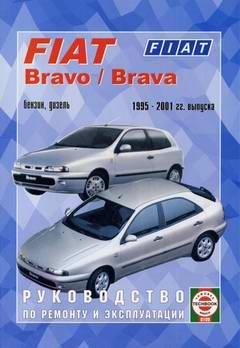 Fiat Bravo / Fiat Brava (1995 - 2001 год выпуска). Руководство по ремонту.