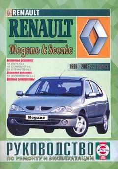Renault Megane (Scenic) (1999 - 2003 год выпуска). Руководство по ремонту.