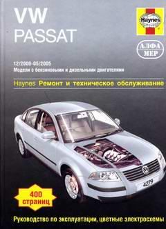 Volkswagen VW Passat (2000 - 2005 год выпуска). Руководство по ремонту.