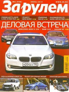 """Журнал """"За рулем"""" - выпуск №6 июнь 2010 год"""