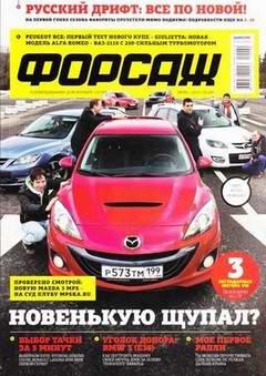 Скачать журнал Форсаж выпуск №5 (июнь 2010 года)