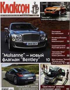 """Журнал """"Клаксон"""": выпуск №10 (май - июнь 2010 года)"""