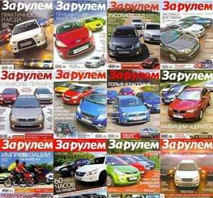 Журнал За рулем - выпуски №1-12 за 2009 год (подшивка)