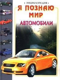 Я познаю мир. Автомобили. Детская энциклопедия.