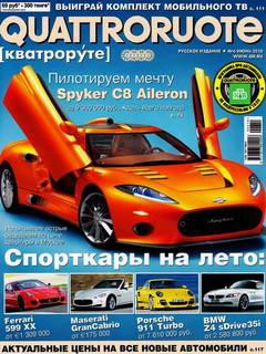Скачать журнал Quattroruote выпуск №6 (июнь 2010 год)
