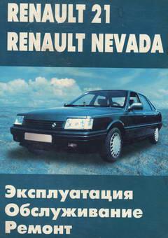 Renault 21 / Renault Nevada. Руководство по ремонту автомобиля.