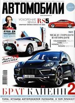 Скачать журнал Автомобили выпуск №6 (июнь 2010 год)