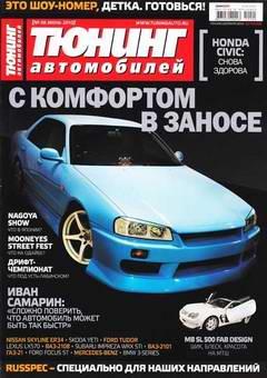 """Скачать журнал """"Тюнинг автомобилей"""": выпуск №6 (июнь 2010 год)"""