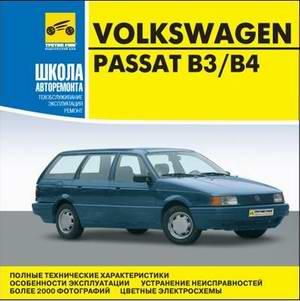 Volkswagen VW Passat B3 / B4 (1988 - 1996 год выпуска). Мультимедийное руководство по ремонту.