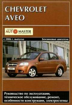 Chevrolet Aveo (с 2006 года выпуска). Руководство по ремонту автомобиля.