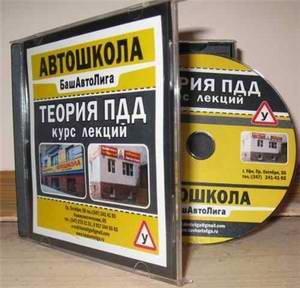 Теория ПДД (Автошкола БашАвтоЛига) 2010. Обучающее видео.