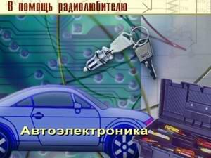 """Обучающая программа: Автоэлектроника, серия """"В помощь радиолюбителю""""."""