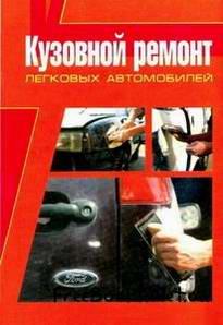 Книга Кузовной ремонт легковых автомобилей