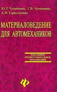 Учебное пособие: Материаловедение для автомехаников