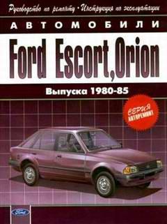 Ford Escort / Orion (1980 - 1985 год выпуска). Руководство по ремонту автомобиля.