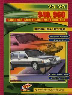Volvo 940SE, 940, 940GLE, 940GL, 940 Turbo, 960 (1990 - 1997 год выпуска). Руководство по ремонту.